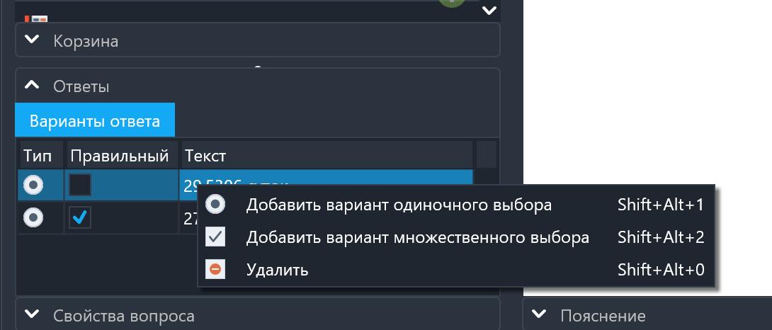 tMaker XT — контекстное меню для вариантов ответа