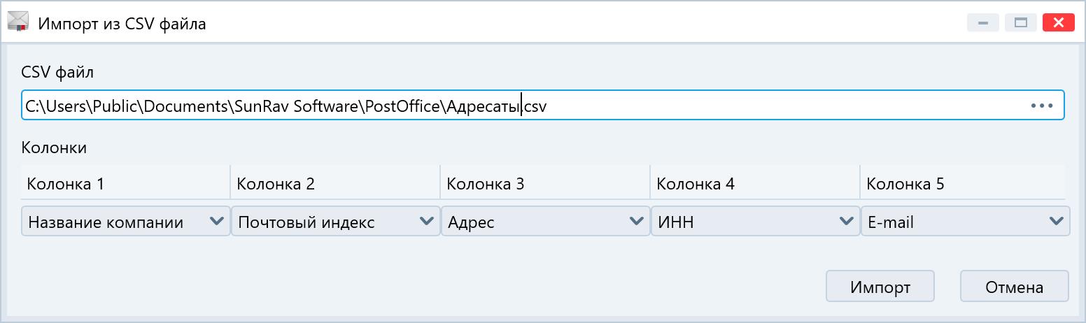 SunRav PostOffice — импорт из CSV