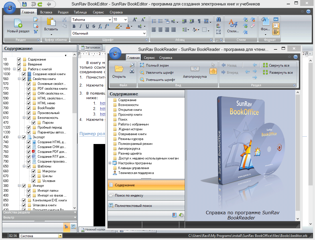 Click to view SunRav BookOffice 3.4 screenshot