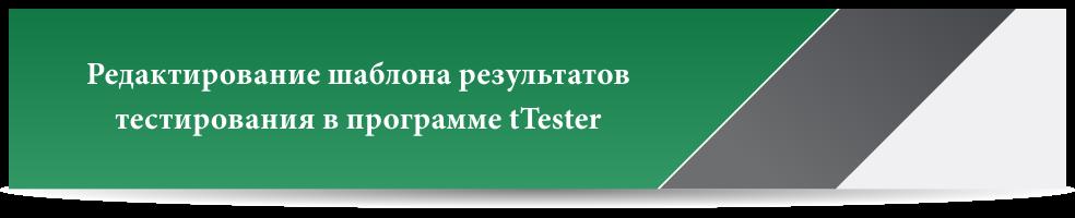 Редактирование шаблона результатов тестирования в программе tTester